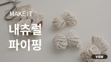 내추럴파이핑